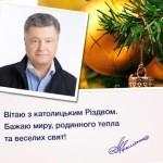 Порошенко поздравил с Рождеством украинцев-католиков