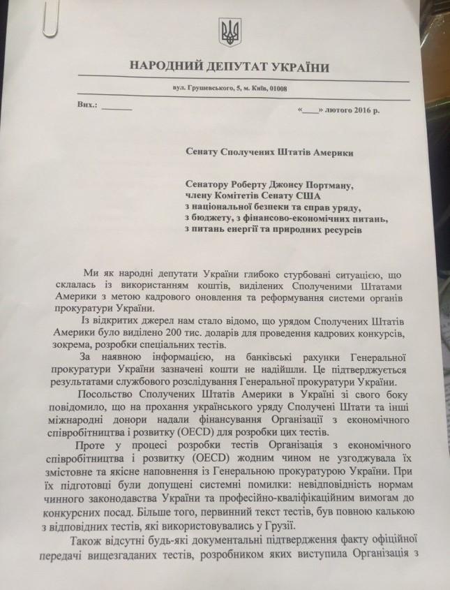 В Украине «потерялись» 200 тысяч долларов