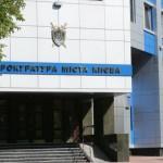 ГПУ провела обыск у офисе Коломойского