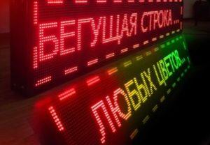 Изготовление бегущих строк в Киеве2
